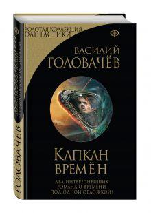 Головачев В.В. - Капкан времён обложка книги