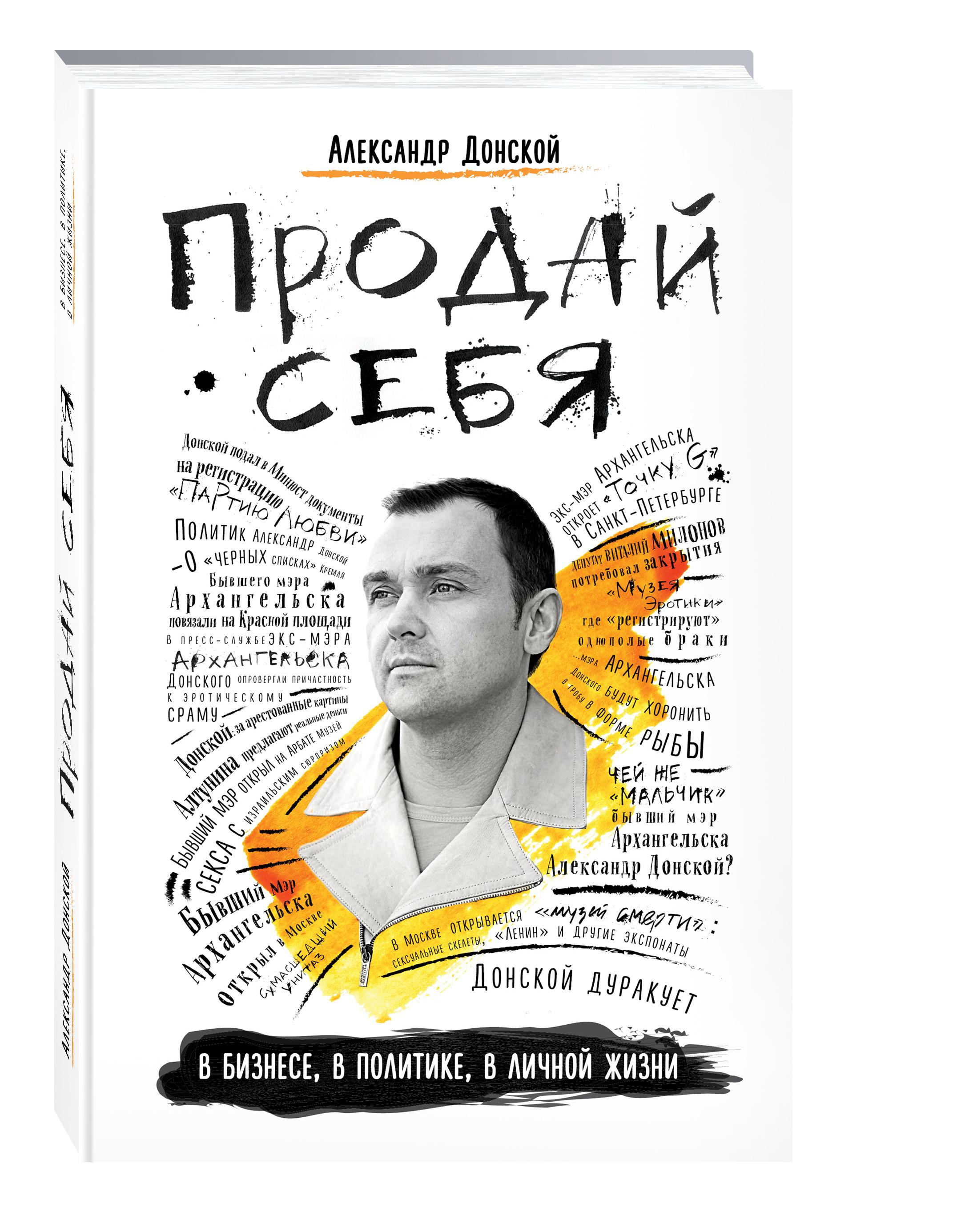 Продай себя: в бизнесе, в политике, в личной жизни ( Донской А.  )