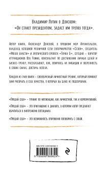 Обложка сзади Продай себя: в бизнесе, в политике, в личной жизни Александр Донской