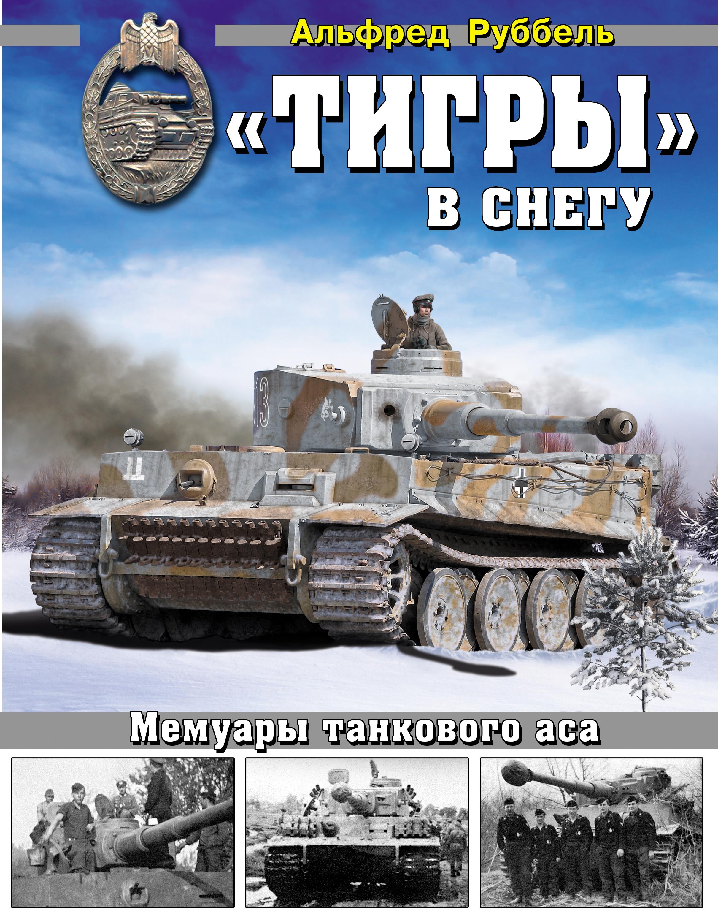 Руббель А. «Тигры» в снегу. Мемуары танкового аса книги эксмо тигры в снегу мемуары танкового аса