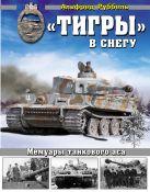 Руббель А. - «Тигры» в снегу. Мемуары танкового аса' обложка книги