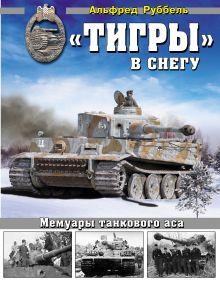 Руббель А. - «Тигры» в снегу. Мемуары танкового аса обложка книги