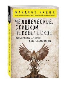 Ницше Ф.В. - Человеческое, слишком человеческое обложка книги