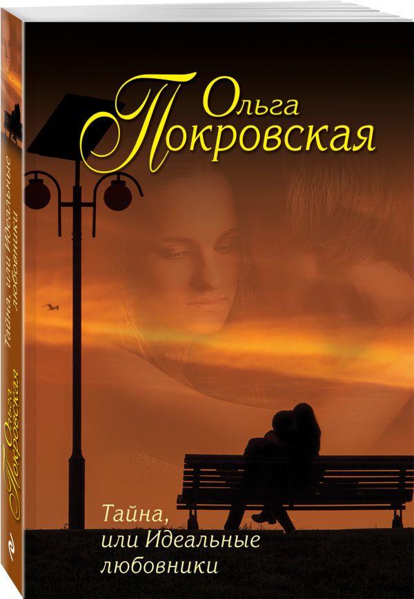 Тайна, или Идеальные любовники Покровская О.