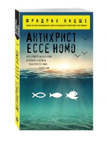 Ницше Ф.В. - Антихрист. Ecce Homo обложка книги