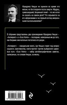 Обложка сзади Антихрист. Ecce Homo Фридрих Ницше