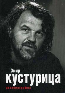 Эмир Кустурица - Где мое место в этой истории. Автобиография обложка книги