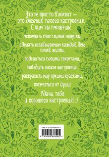 Обложка сзади Дневник хорошего настроения. Как прошел мой день (зеленая) Доро Оттерман