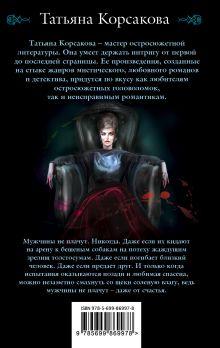 Обложка сзади Мужчины не плачут Татьяна Корсакова