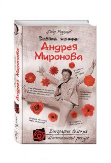 Девять женщин Андрея Миронова обложка книги