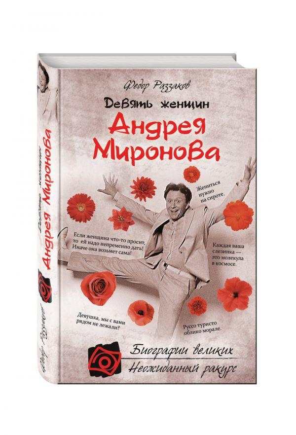 Девять женщин Андрея Миронова Раззаков Ф.И.