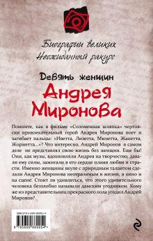 Обложка сзади Девять женщин Андрея Миронова Федор Раззаков