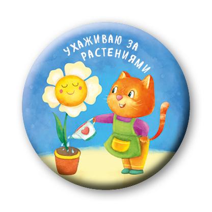 Бадулина О.В. Ухаживаю за растениями (значок)