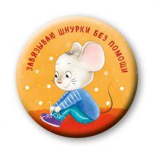 Бадулина О.В. - Завязываю шнурки без помощи (значок) обложка книги