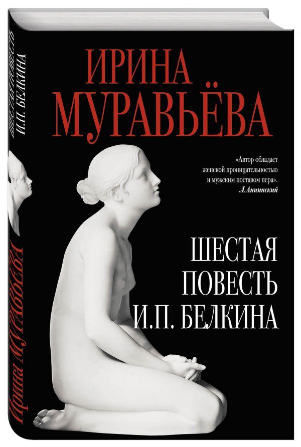 Шестая повесть И.П.Белкина Муравьева И.
