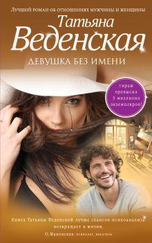 Веденская Т. - Девушка без имени обложка книги