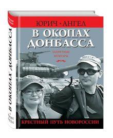 Юрич А. - В окопах Донбасса. Крестный путь Новороссии обложка книги