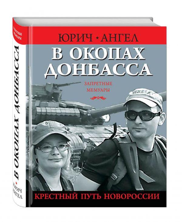 В окопах Донбасса. Крестный путь Новороссии Юрич А.