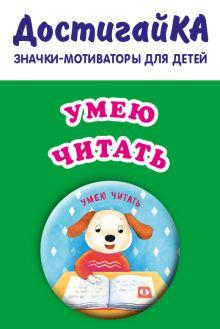Обложка Умею читать (значок)