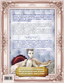 Обложка сзади Куклы и мишки. Большая энциклопедия авторской игрушки Лидия Мудрагель
