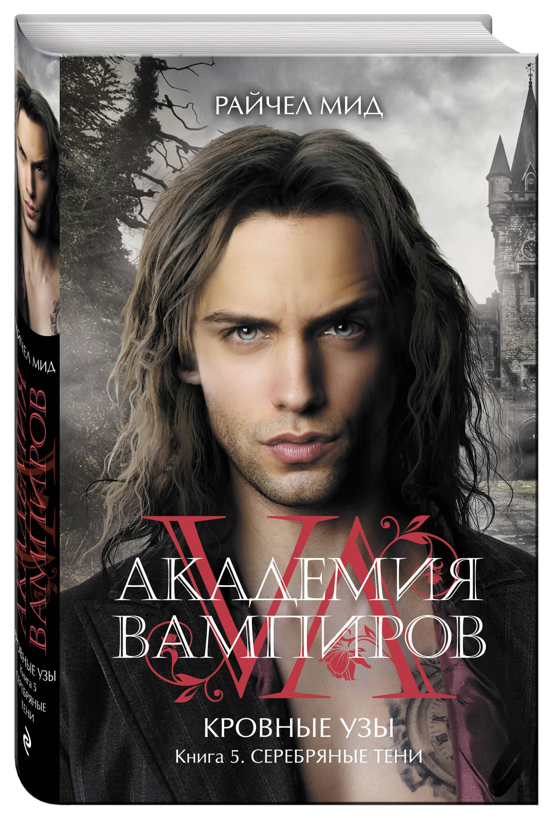 Академия вампиров. Кровные узы. Книга 5. Серебряные тени ( Мид Райчел  )