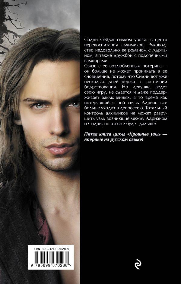 Серия книг академия вампиров fb2 скачать бесплатно