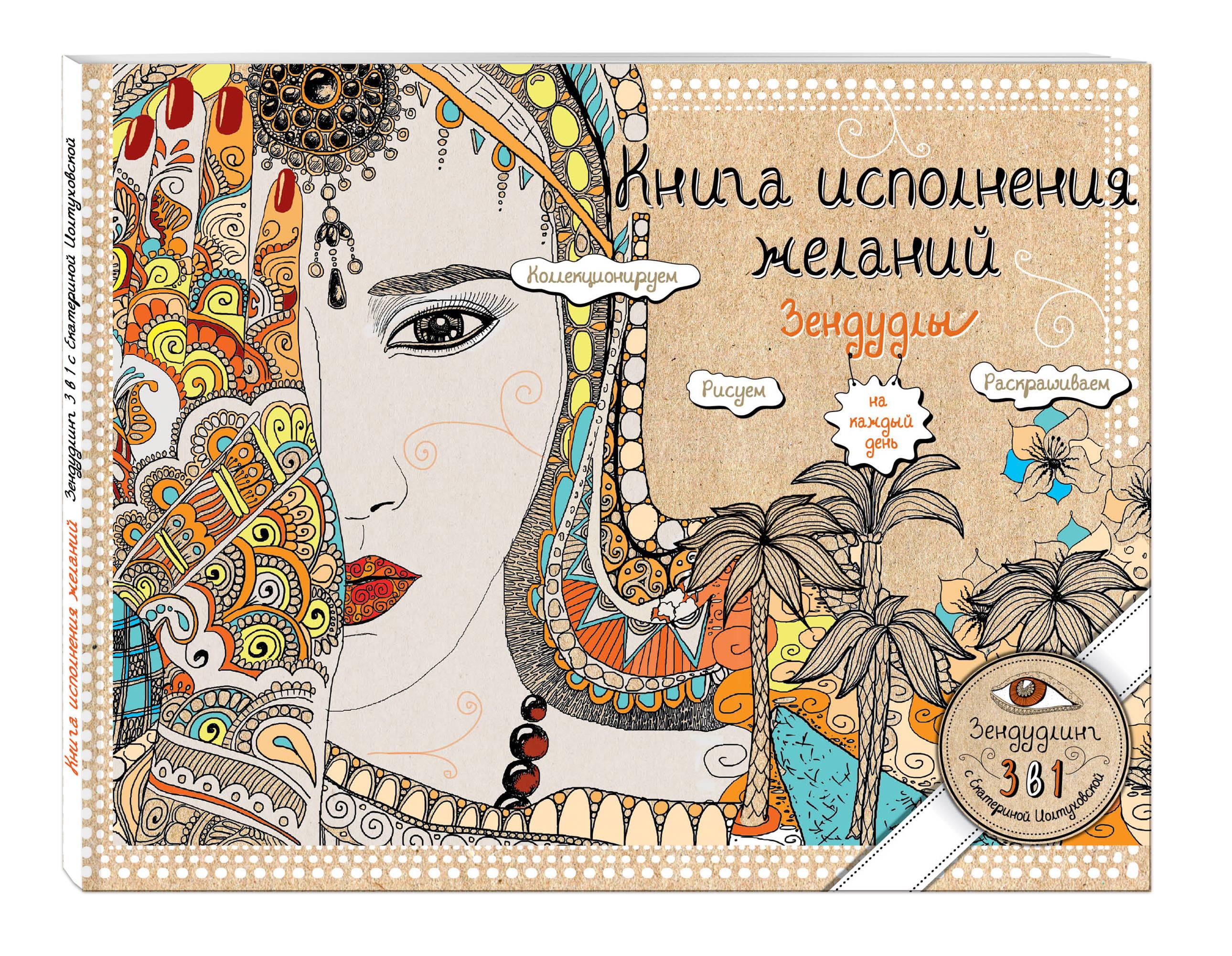 Иолтуховская Е.А. Книга исполнения желаний. Зендудлы на каждый день алла полянская если желания не сбудутся