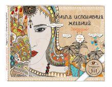 Иолтуховская Е.А. - Книга исполнения желаний. Зендудлы на каждый день обложка книги