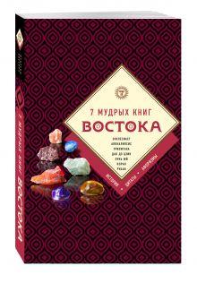 Сирота Э.Л. - 7 мудрых книг Востока обложка книги