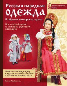 Русская народная одежда в образах авторских кукол . Энциклопедия моды