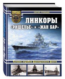 Трубицын С.Б. - Линкоры «Ришелье» и «Жан Бар». Лучшие корабли французского флота обложка книги