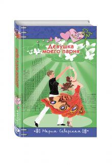 Северская М. - Девушка моего парня обложка книги