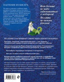 Обложка сзади Фигурки из бисера. Знаки Зодиака со схемами и подробными пояснениями Мария Зверева