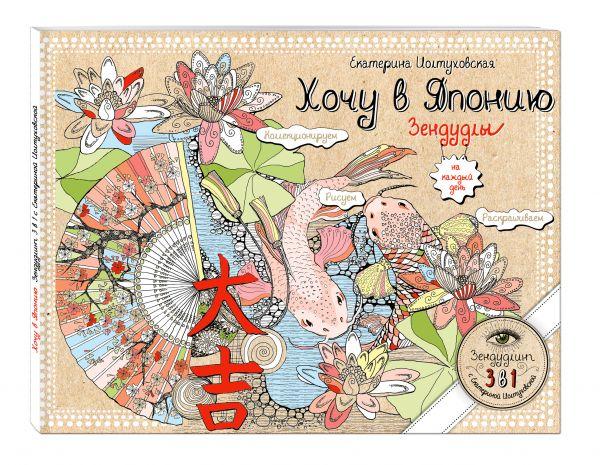 Хочу в Японию. Зендудлы на каждый день Иолтуховская Е.А.