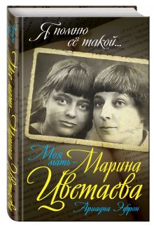 Эфрон А.С. - Моя мать – Марина Цветаева обложка книги