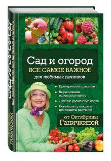 Ганичкина О.А., Ганичкин А.В. - Сад и огород. Все самое важное для любимых дачников обложка книги