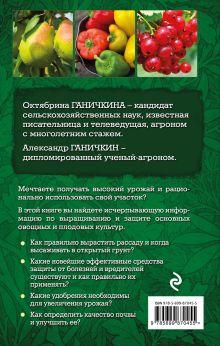 Обложка сзади Сад и огород. Все самое важное для любимых дачников О. А. Ганичкина, А. В. Ганичкин