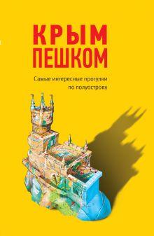 Крым пешком. Самые интересные прогулки по полуострову
