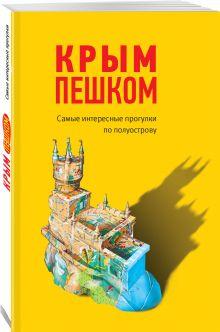 Пугач О.В. - Крым пешком. Самые интересные прогулки по полуострову обложка книги