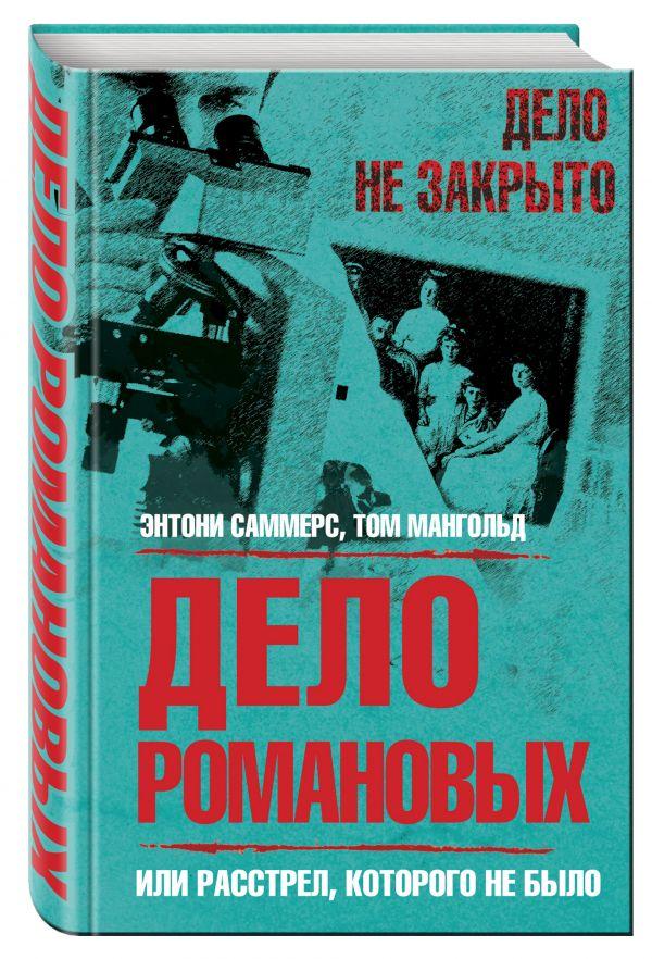 Дело Романовых, или Расстрел, которого не было Саммерс Э., Мангольд Т.