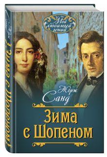 Санд Ж. - Зима с Шопеном обложка книги