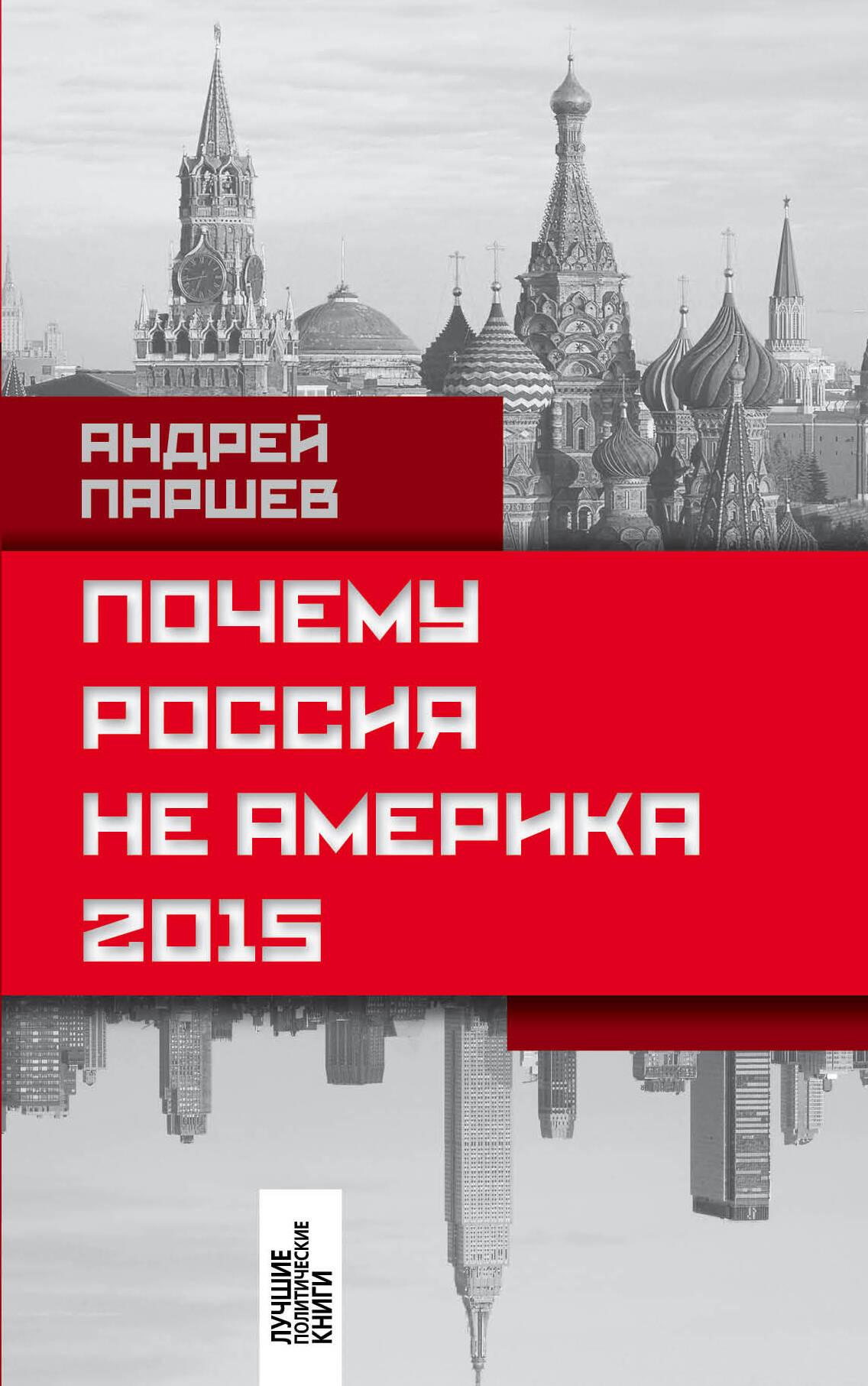 Паршев а. почему россия не америка