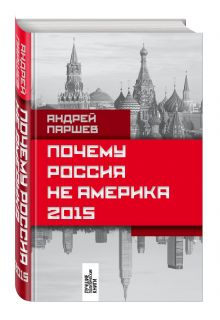 Паршев А.П. - Почему Россия не Америка. 2015 обложка книги