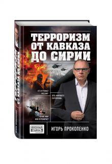Терроризм от Кавказа до Сирии обложка книги