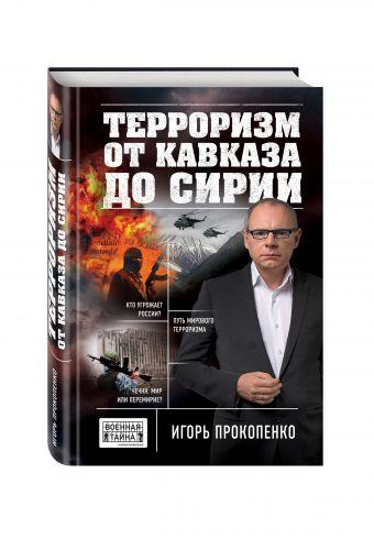Терроризм от Кавказа до Сирии Прокопенко И.С.