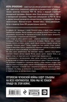 Обложка сзади Терроризм от Кавказа до Сирии Игорь Прокопенко