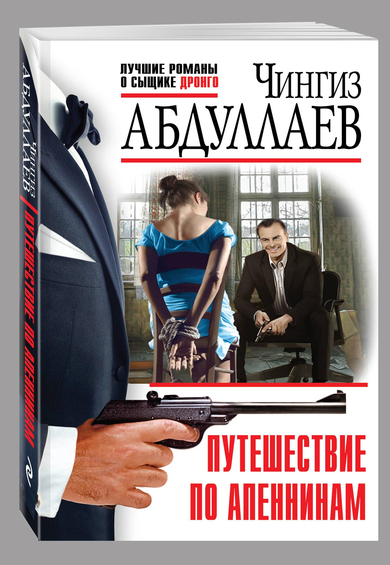 Путешествие по Апеннинам ( Абдуллаев Ч.А.  )