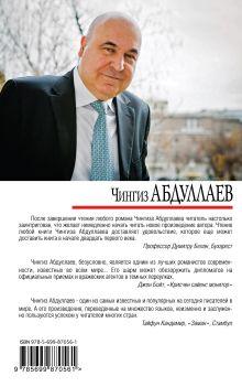 Обложка сзади Путешествие по Апеннинам Чингиз Абдуллаев