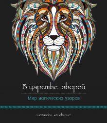 В царстве зверей (альбомный формат, дизайнерская бумага). Мир магических узоров