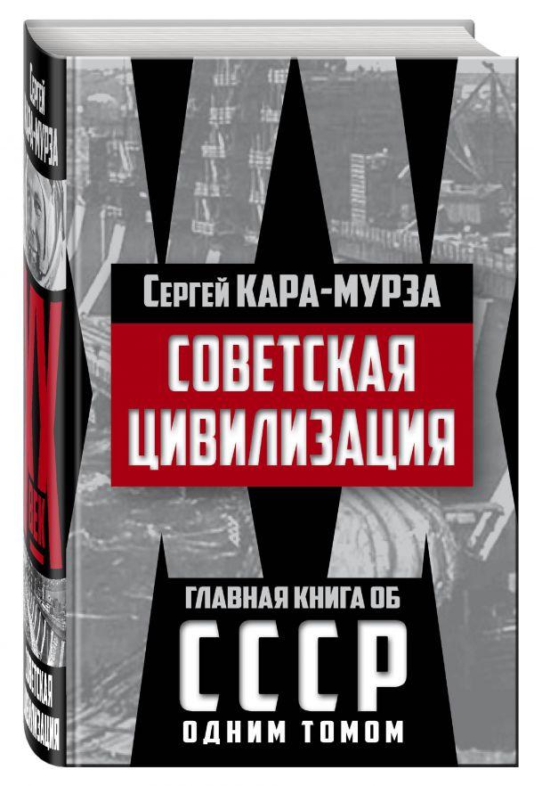 Советская цивилизация Кара-Мурза С.Г.